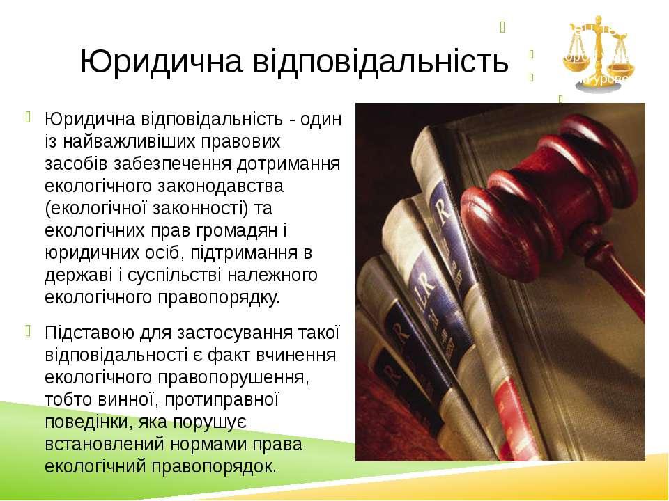 Юридична відповідальність Юридична відповідальність - один із найважливіших п...
