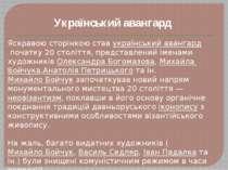 Яскравою сторінкою ставукраїнський авангардпочатку 20 століття, представлен...