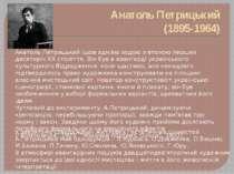 Анатоль Петрицький (1895-1964) Анатоль Петрицький ішов однією ходою з епохою ...