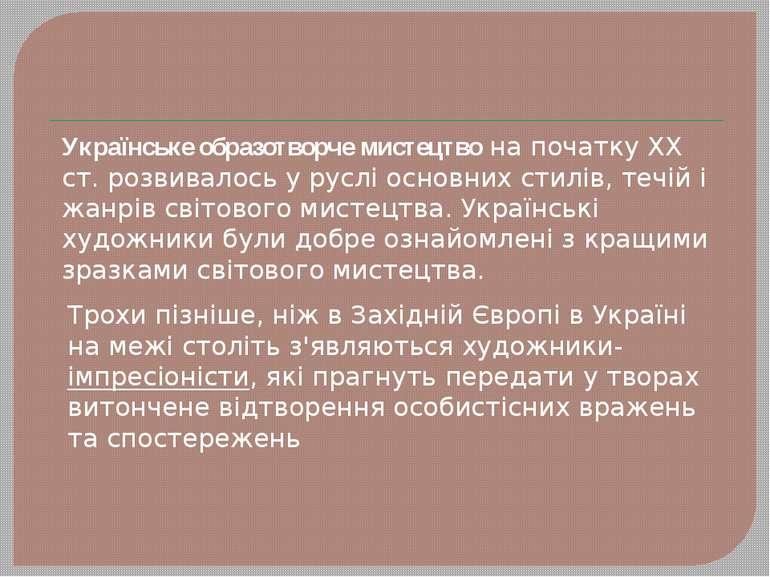 Трохи пізніше, ніж в Західній Європі в Україні на межі століть з'являються ху...
