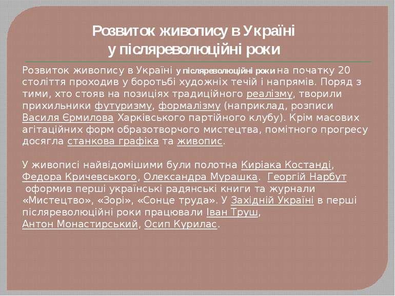 Розвиток живопису в Україні у післяреволюційні роки на початку 20 століття пр...