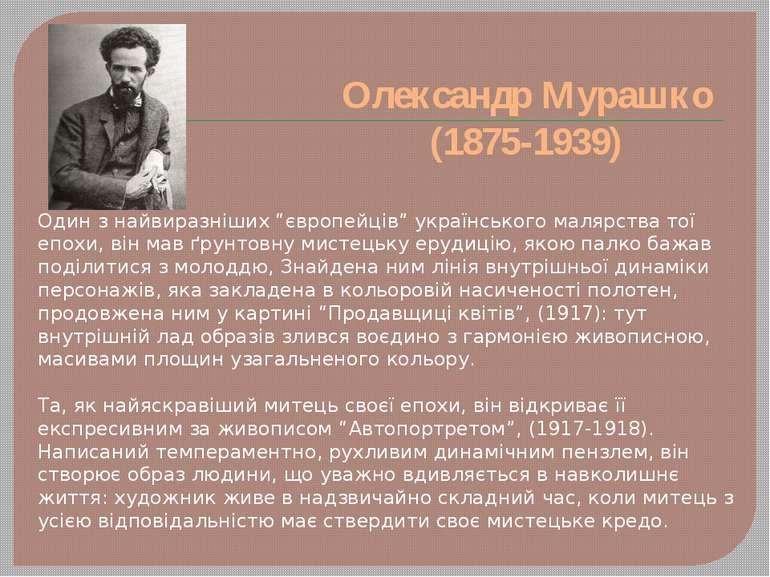 """Один з найвиразніших """"європейців"""" українського малярства тої епохи, він мав ґ..."""