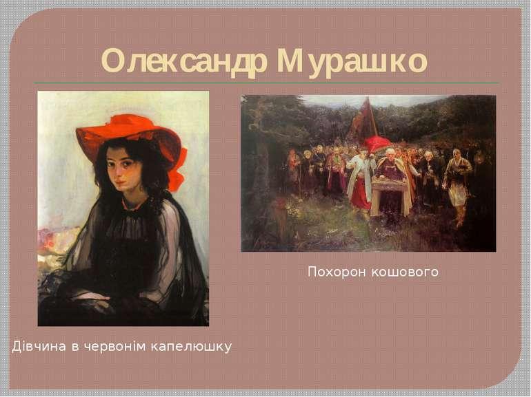 Олександр Мурашко Похорон кошового Дівчина в червонім капелюшку