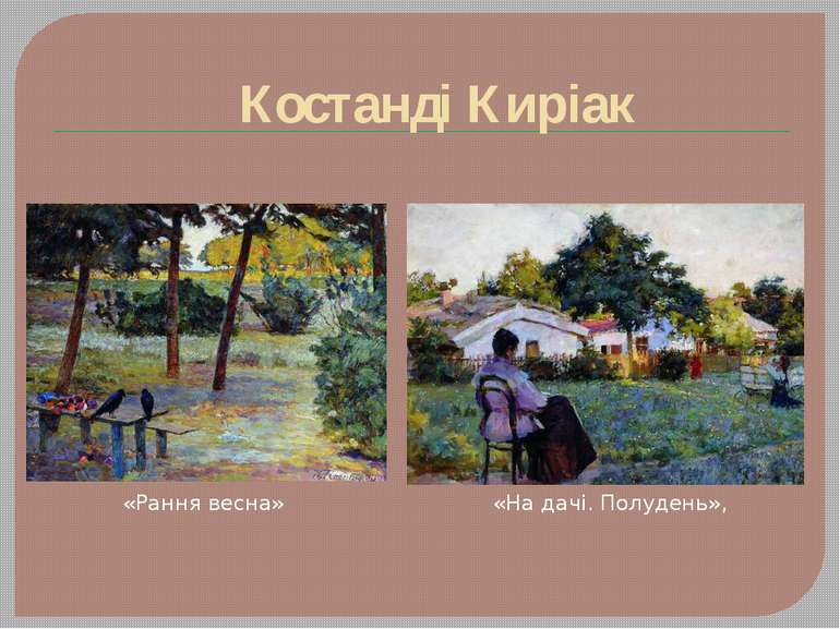 Костанді Киріак «Рання весна» «На дачі. Полудень»,