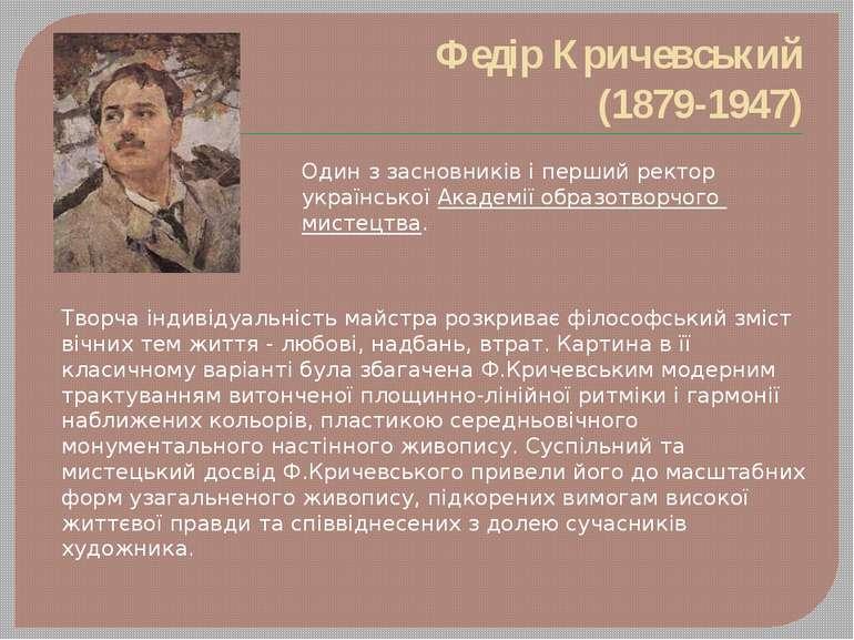 Федір Кричевський (1879-1947) Один з засновників і перший ректор української...