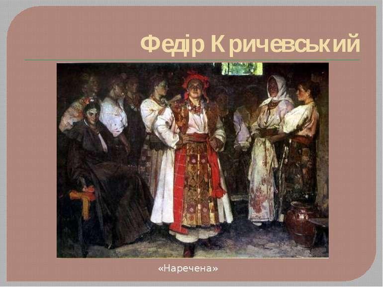 Федір Кричевський «Наречена»