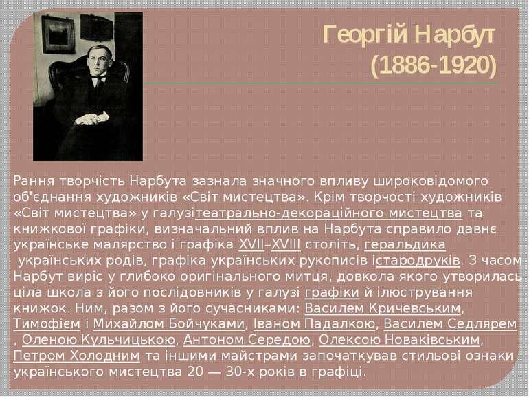 Георгій Нарбут (1886-1920) Рання творчість Нарбута зазнала значного впливу ши...