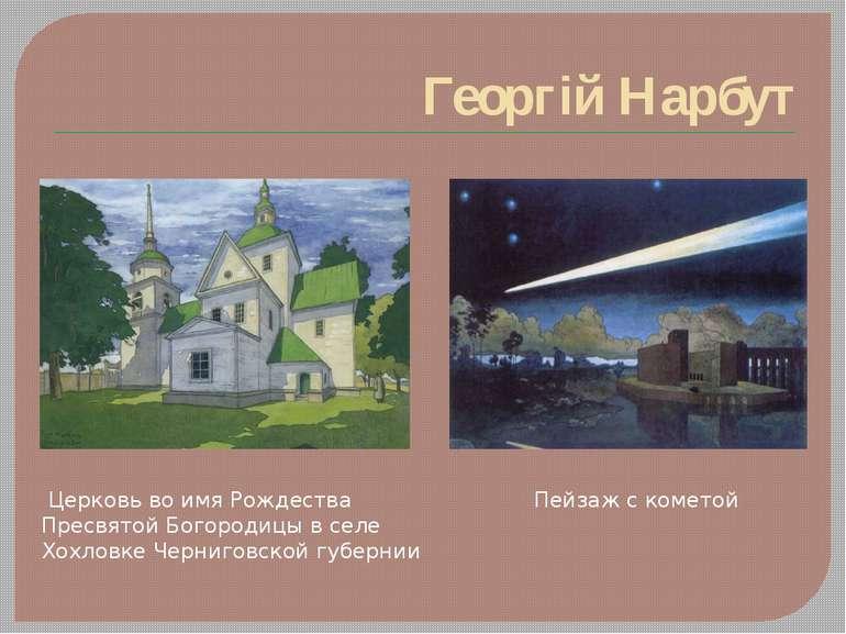 Георгій Нарбут Церковь во имя Рождества Пресвятой Богородицы в селе Хохловке...