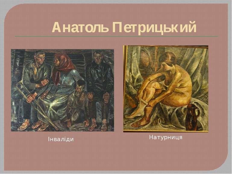 Анатоль Петрицький Інваліди Натурниця