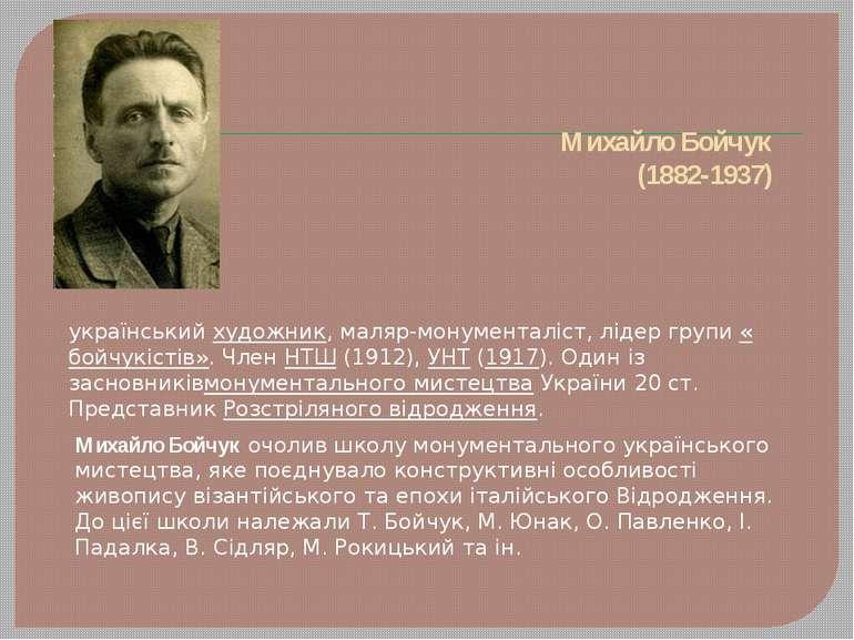 Михайло Бойчук (1882-1937) Михайло Бойчукочолив школу монументального україн...