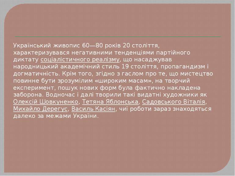 Український живопис 60—80 років 20 століття, характеризувався негативними тен...