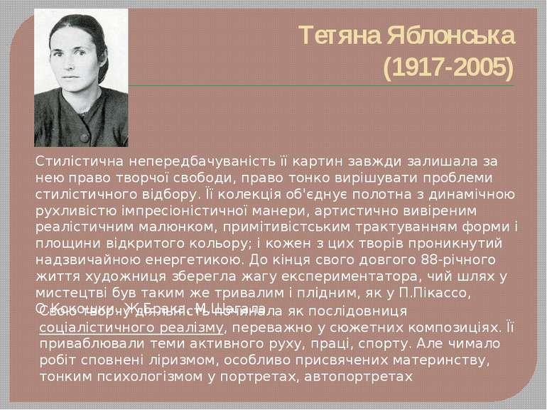 Тетяна Яблонська (1917-2005) Стилістична непередбачуваність її картин завжди ...