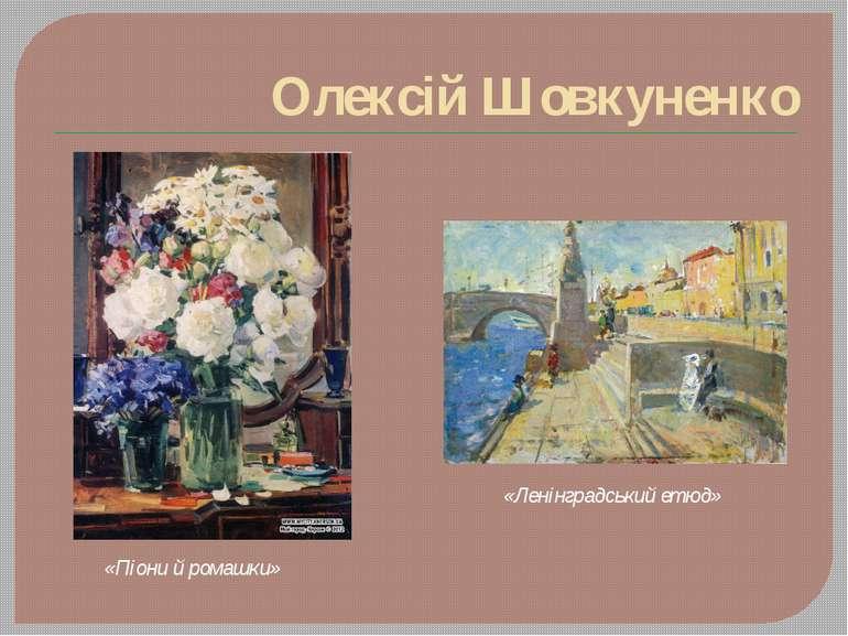 Олексій Шовкуненко «Ленінградський етюд» «Піони й ромашки»