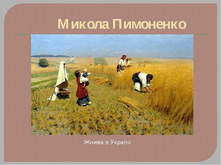 Микола Пимоненко Жнива в Україні