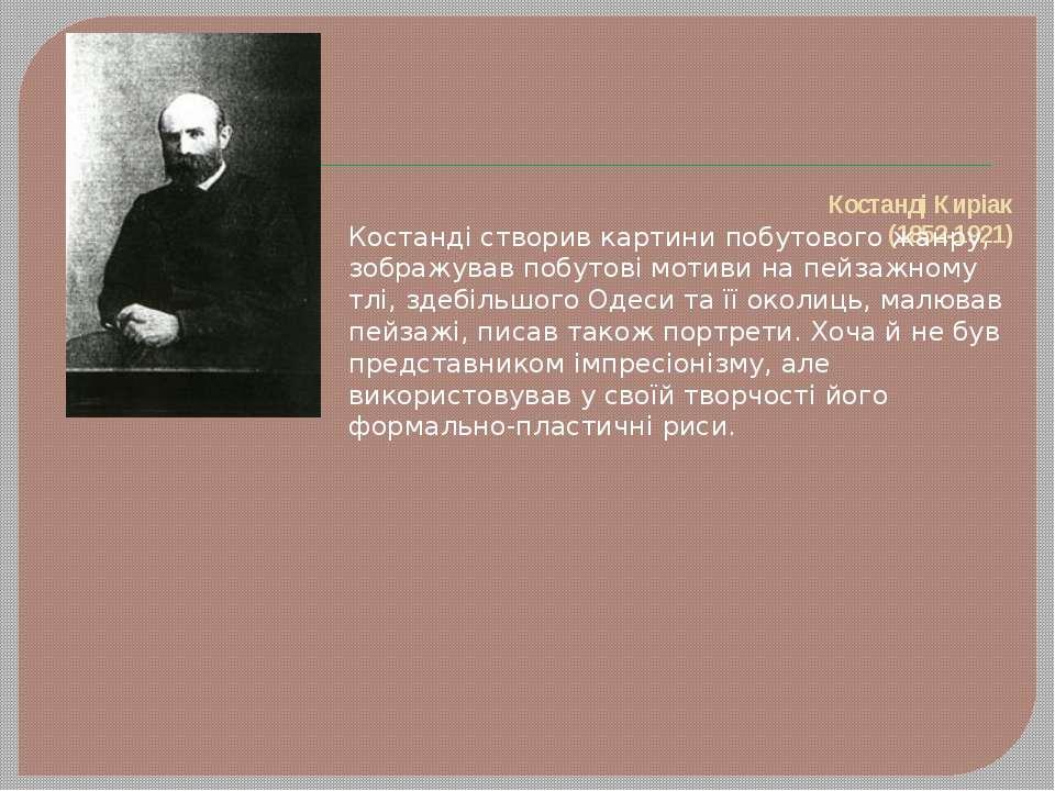 Костанді Киріак (1852-1921) Костанді створив картини побутового жанру, зображ...