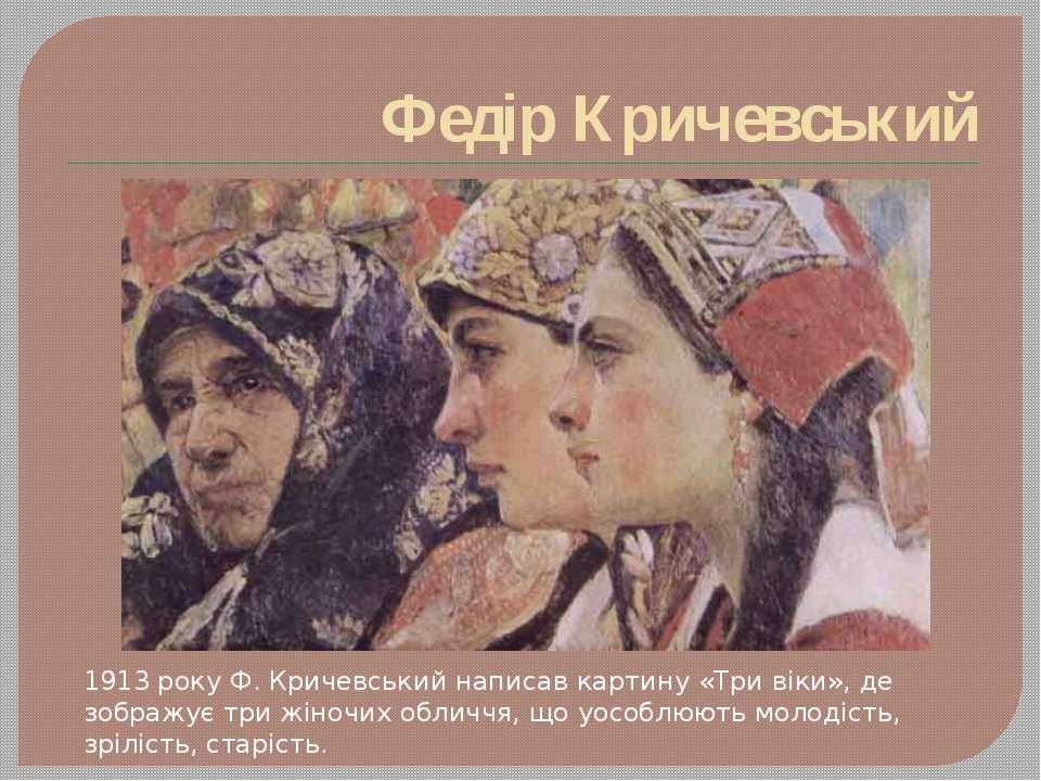 Федір Кричевський 1913 року Ф. Кричевський написав картину «Три віки», де зоб...