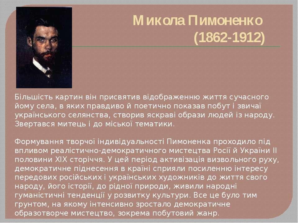 Микола Пимоненко (1862-1912) Більшість картин він присвятив відображенню житт...
