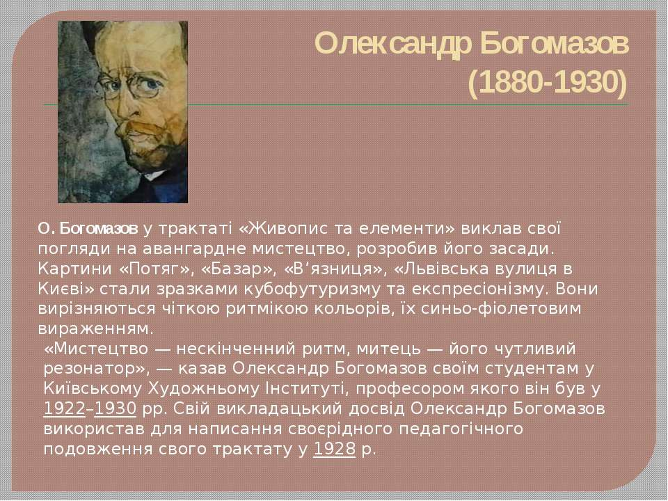 Олександр Богомазов (1880-1930) О. Богомазову трактаті «Живопис та елементи»...