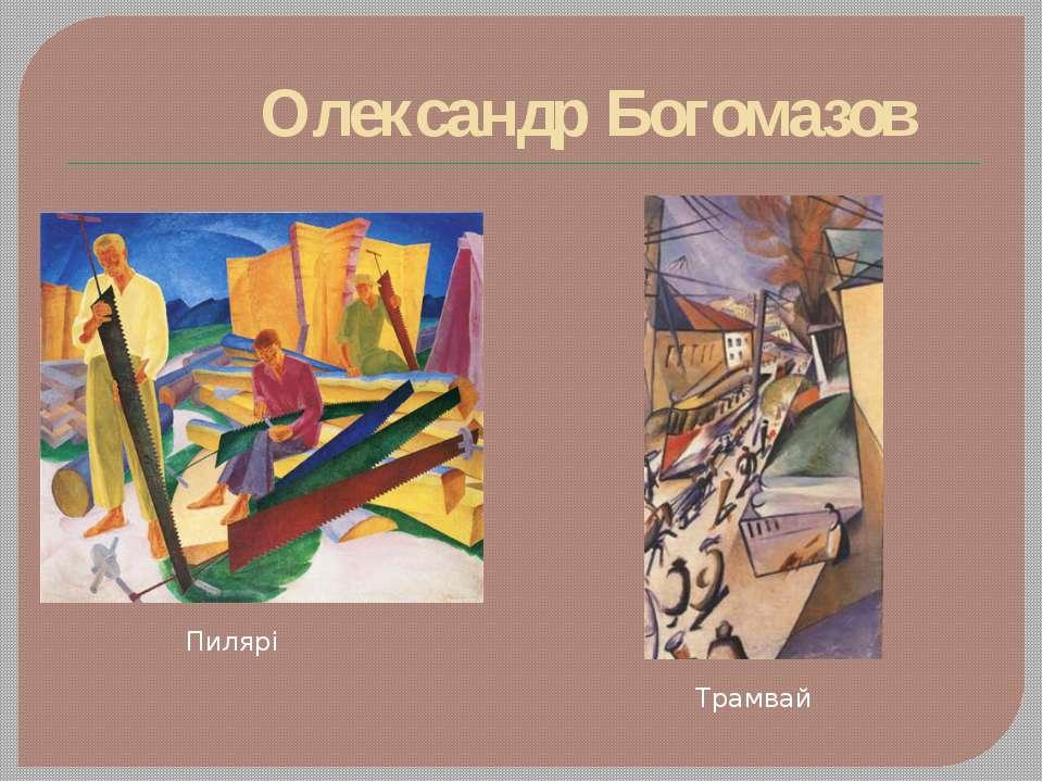 Олександр Богомазов Пилярі Трамвай