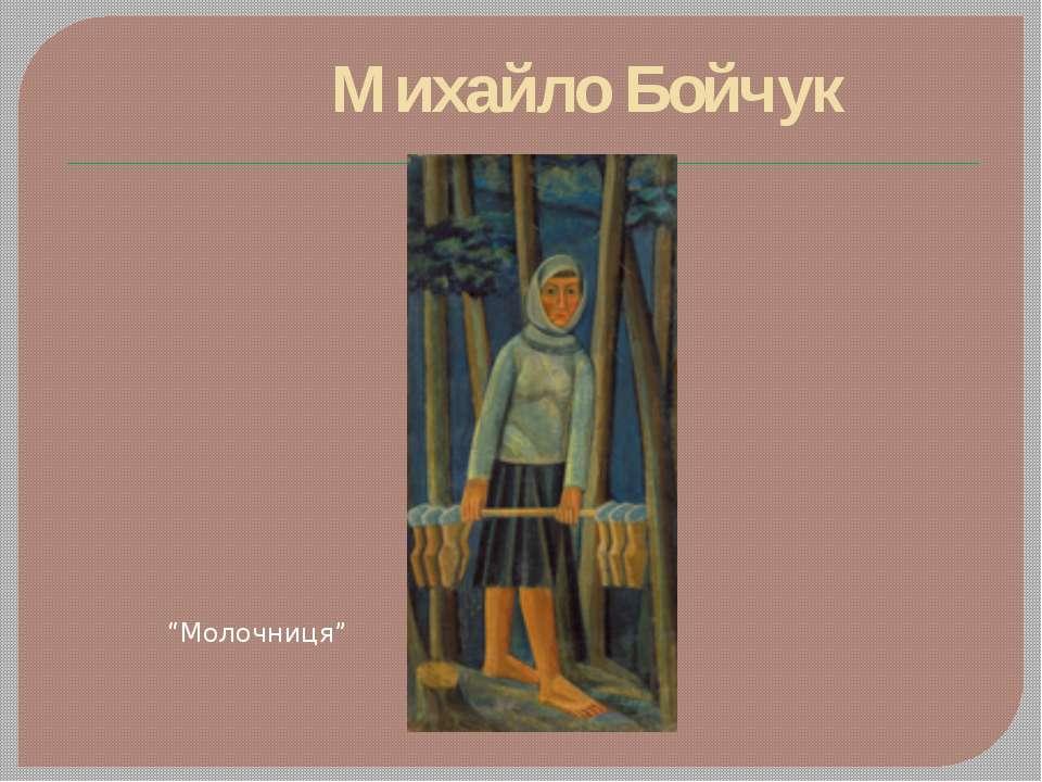 "Михайло Бойчук ""Молочниця"""