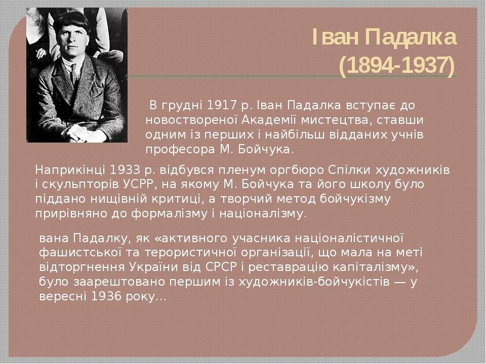 Іван Падалка (1894-1937) В грудні 1917 р. Іван Падалка вступає до новостворе...