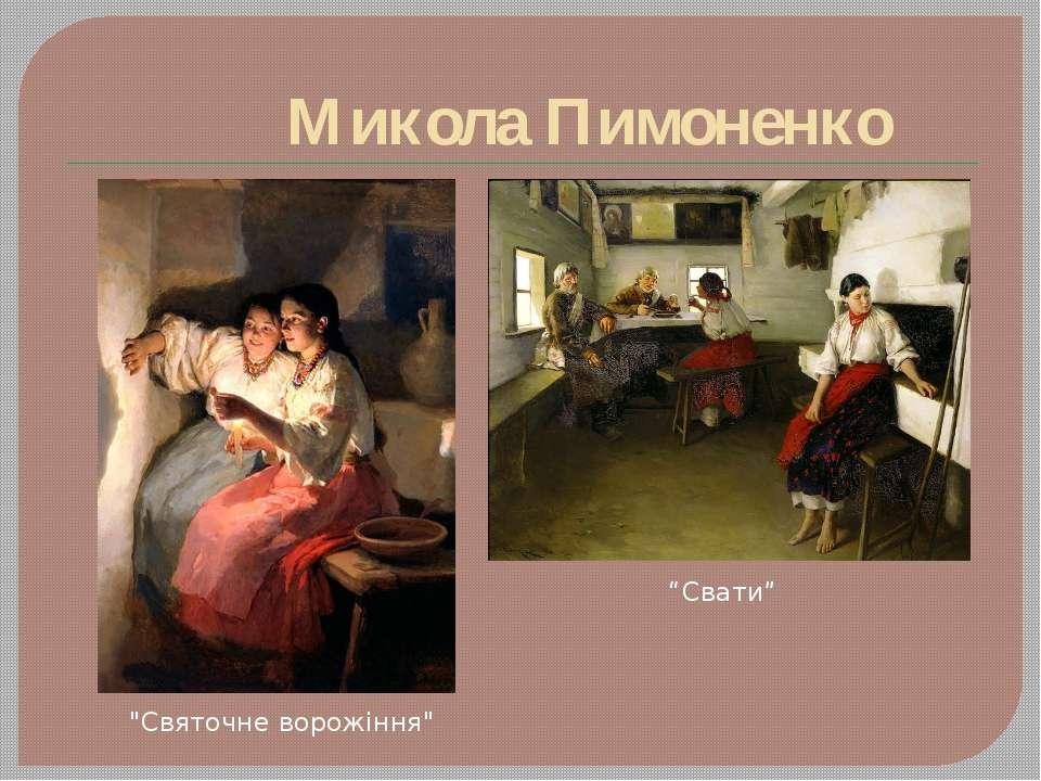 """Микола Пимоненко """"Святочне ворожіння"""" """"Свати"""""""