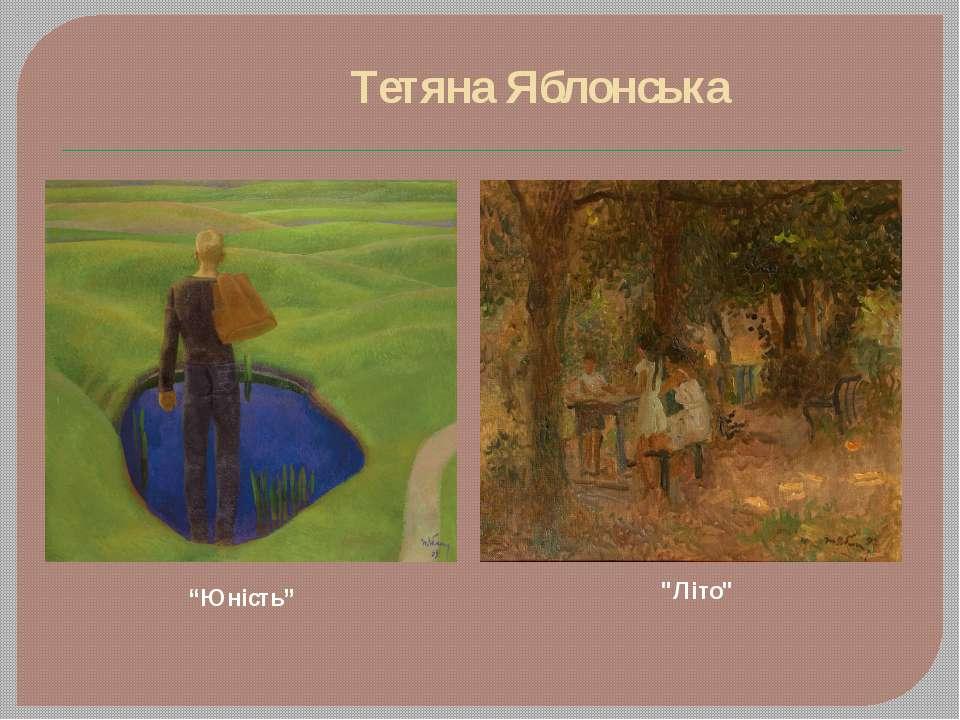 """Тетяна Яблонська """"Юність"""" """"Літо"""""""