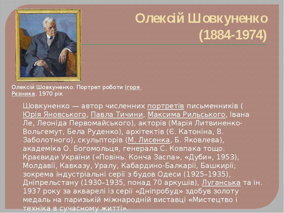 Олексій Шовкуненко (1884-1974) Шовкуненко— автор численнихпортретівписьмен...