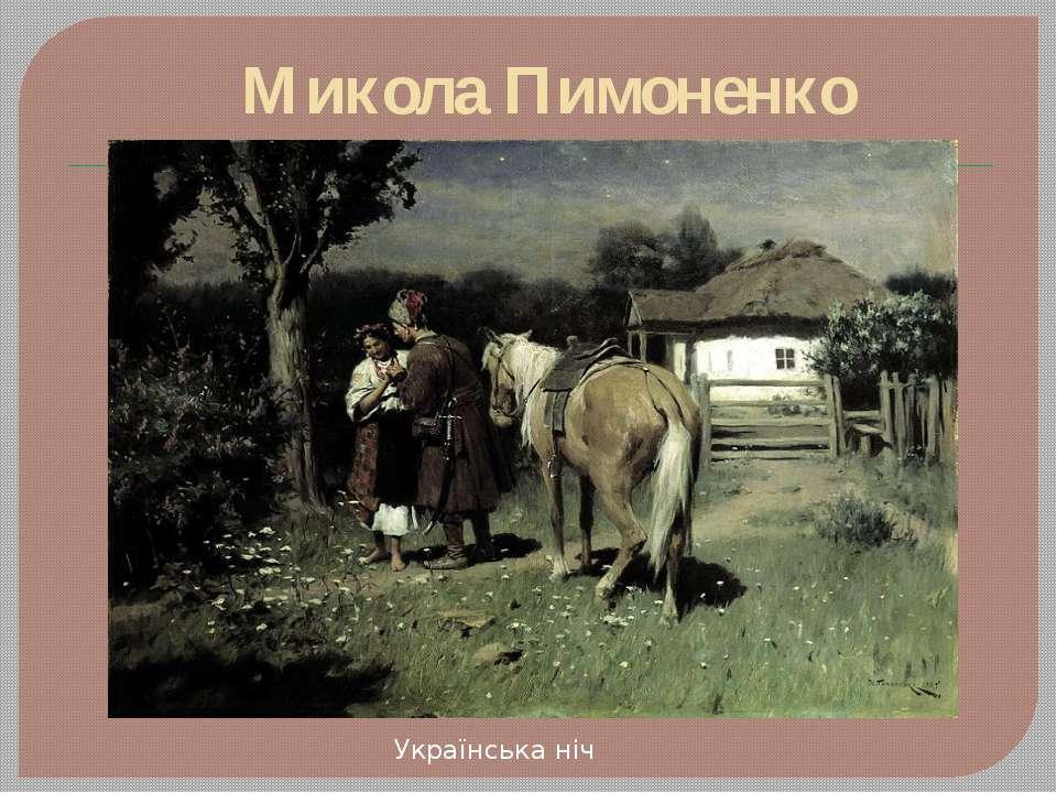 Микола Пимоненко Українська ніч