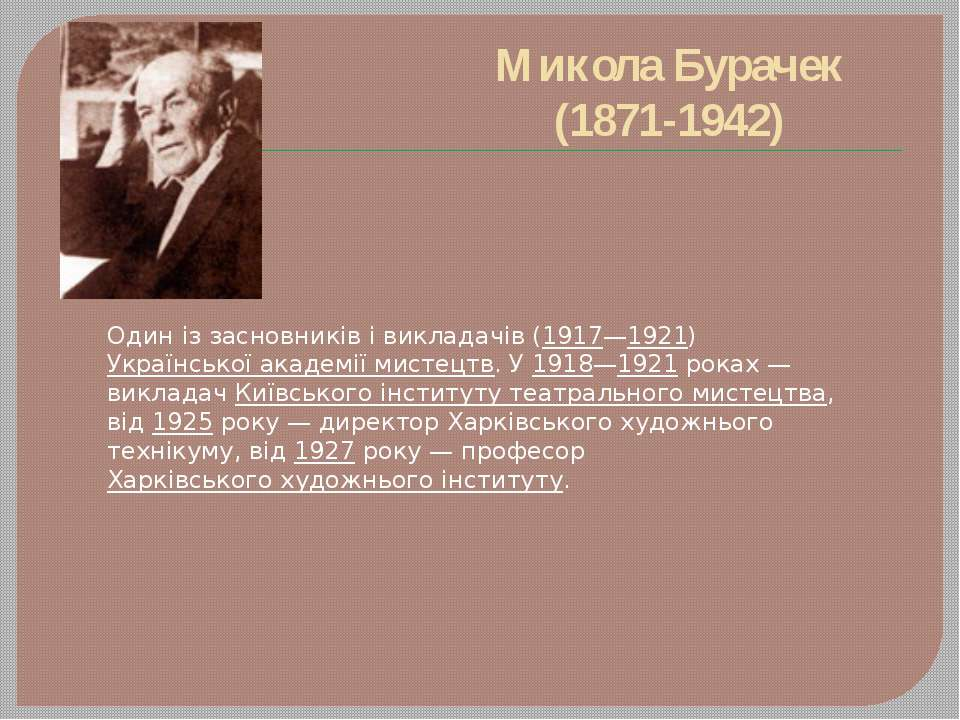 Микола Бурачек (1871-1942) Один із засновників і викладачів (1917—1921)Украї...