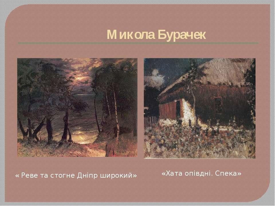 Микола Бурачек «Хата опівдні. Спека» «Реве та стогне Дніпр широкий»