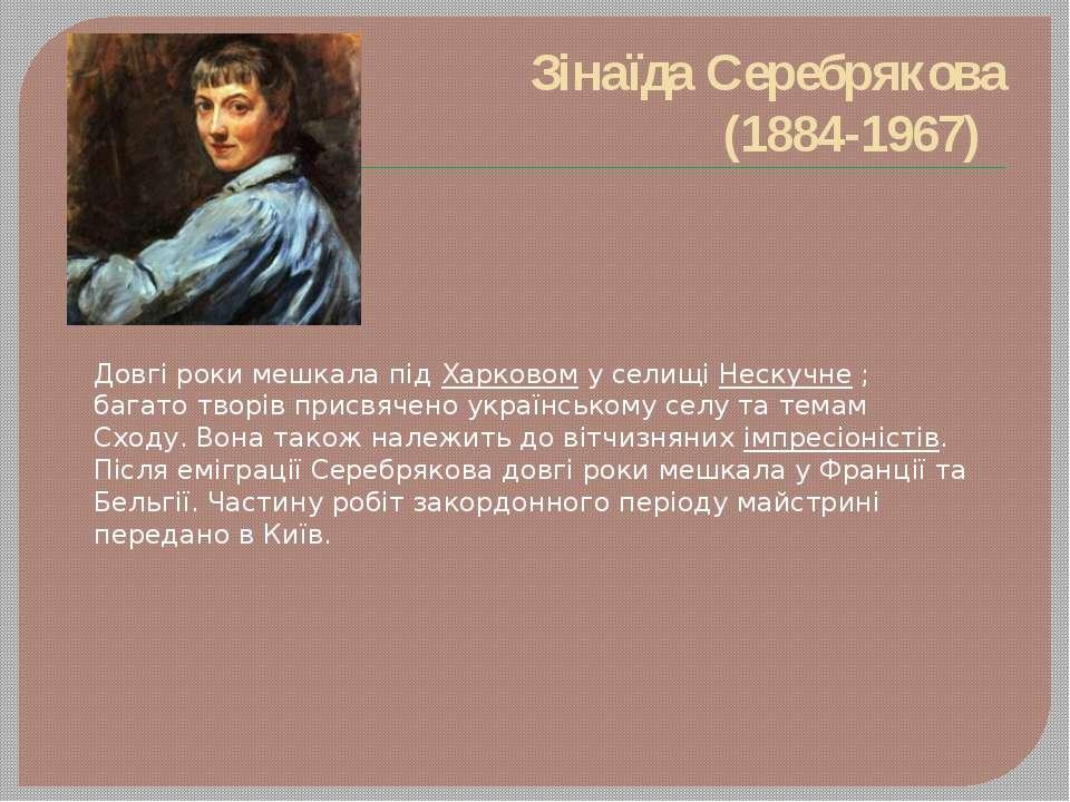 Зінаїда Серебрякова (1884-1967) Довгі роки мешкала підХарковому селищіНеск...
