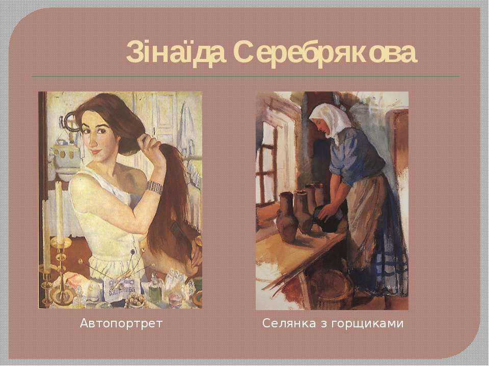 Зінаїда Серебрякова Автопортрет Селянка з горщиками