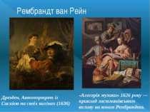 Рембрандт ван Рейн «Алегорія музики» 1626 року— приклад ластманівського впли...