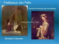 Рембрандт ван Рейн Саскія як богиня рослин Флора Похвала Симеона Саскія як бо...