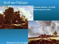 Якоб ван Рейсдал Лісовий пейзаж., бл.1660, Ворчестер колледж. Пшеничні лани,...