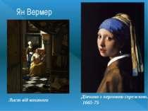 Ян Вермер Дівчина з перловою сережкою. 1665-75 Лист від коханого
