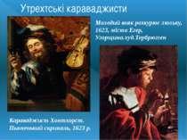 Утрехтські караваджисти Караваджист Хонтхорст. Пьяненький скрипаль, 1623 р. М...