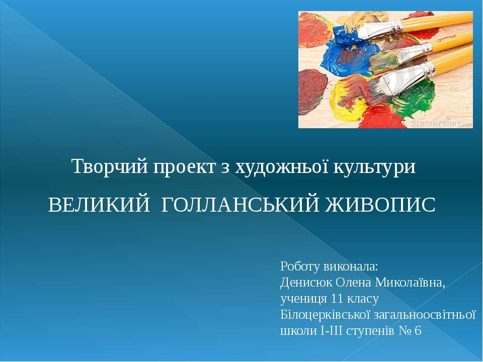 Роботу виконала: Денисюк Олена Миколаївна, учениця 11 класу Білоцерківської з...