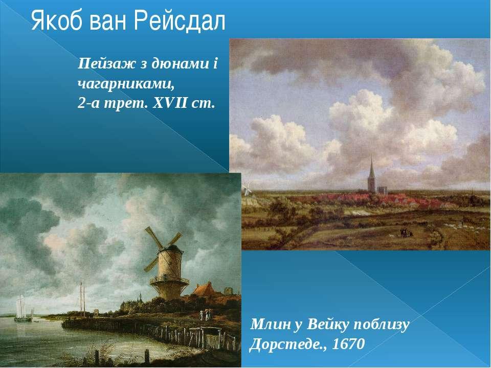 Якоб ван Рейсдал Пейзаж здюнамиі чагарниками, 2-а трет. XVII ст. Млину Вей...