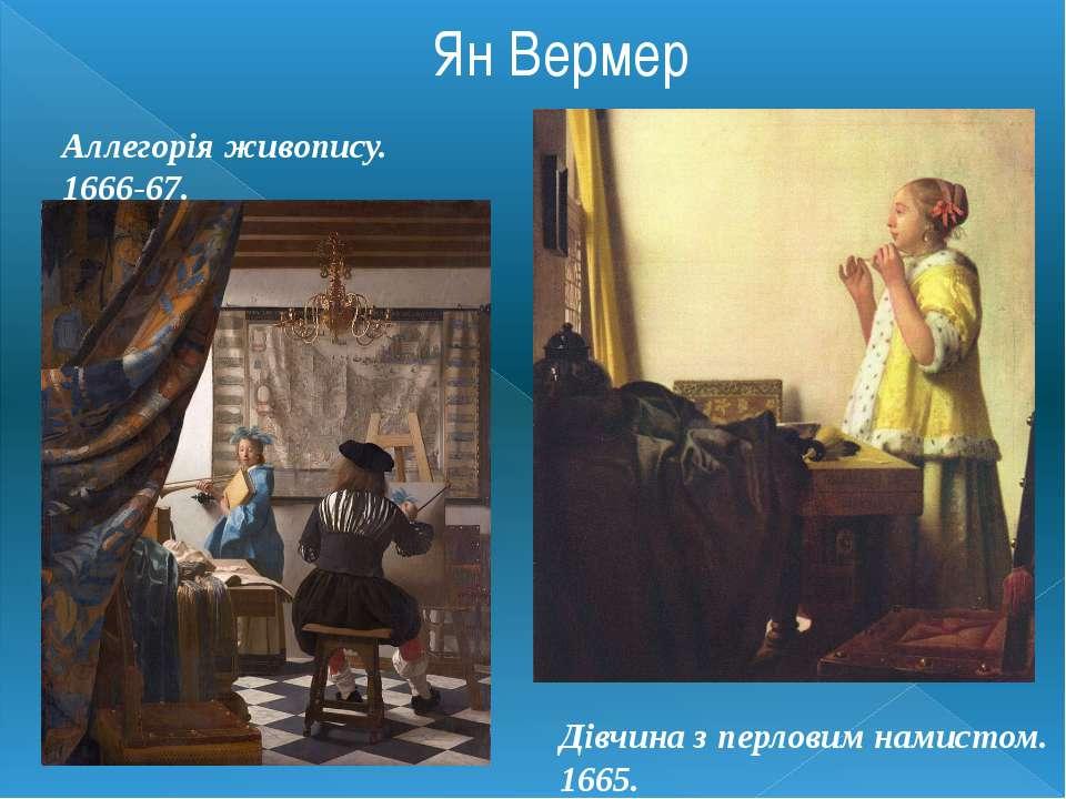 Ян Вермер Дівчина з перловим намистом. 1665. Аллегорія живопису. 1666-67.