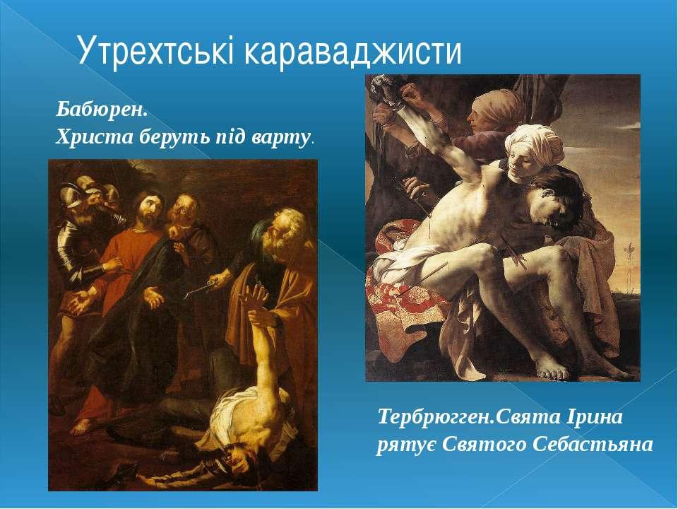 Утрехтські караваджисти Тербрюгген.Свята Ірина рятує Святого Себастьяна Бабюр...