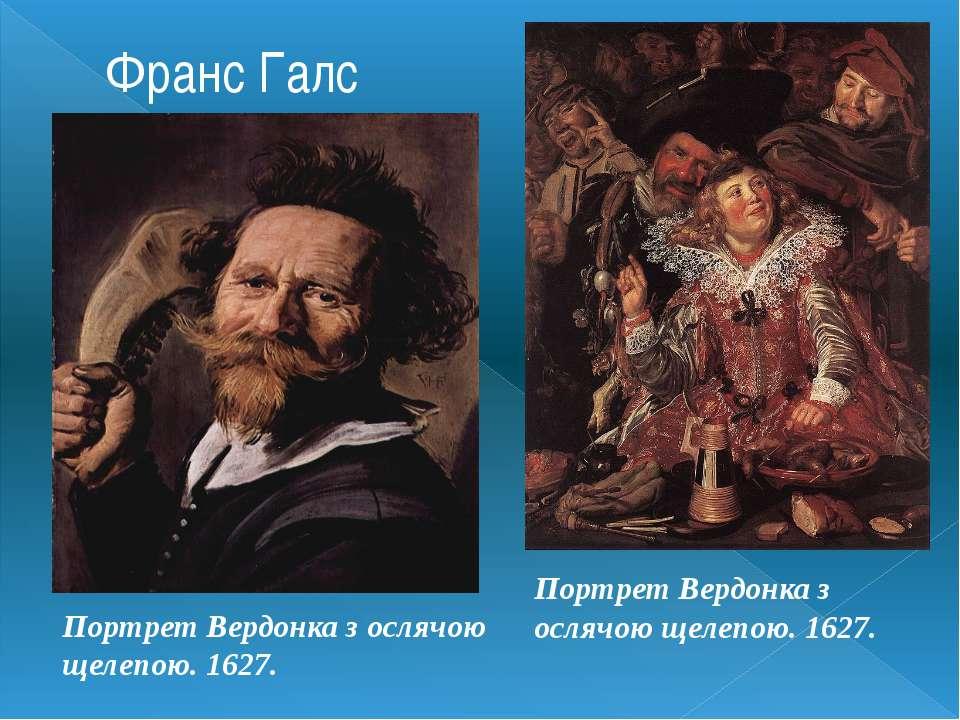 Франс Галс Портрет Вердонка з ослячою щелепою. 1627. Портрет Вердонка з осляч...