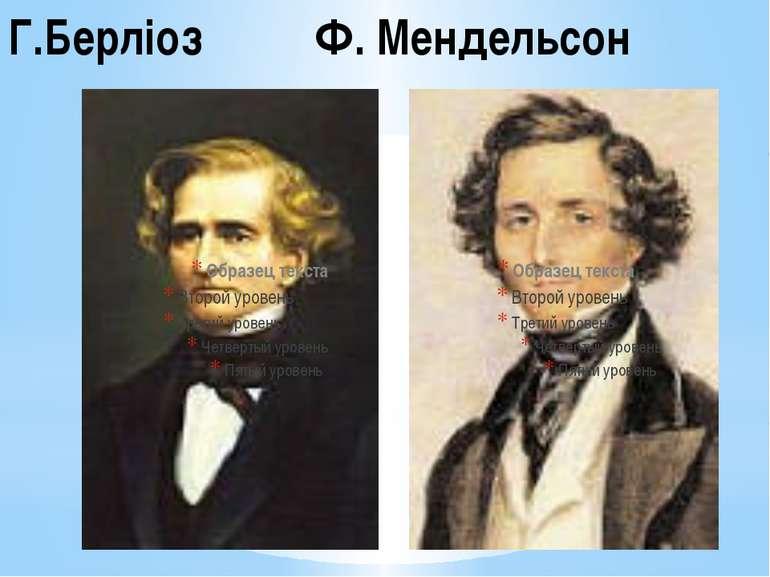 Г.Берліоз Ф. Мендельсон