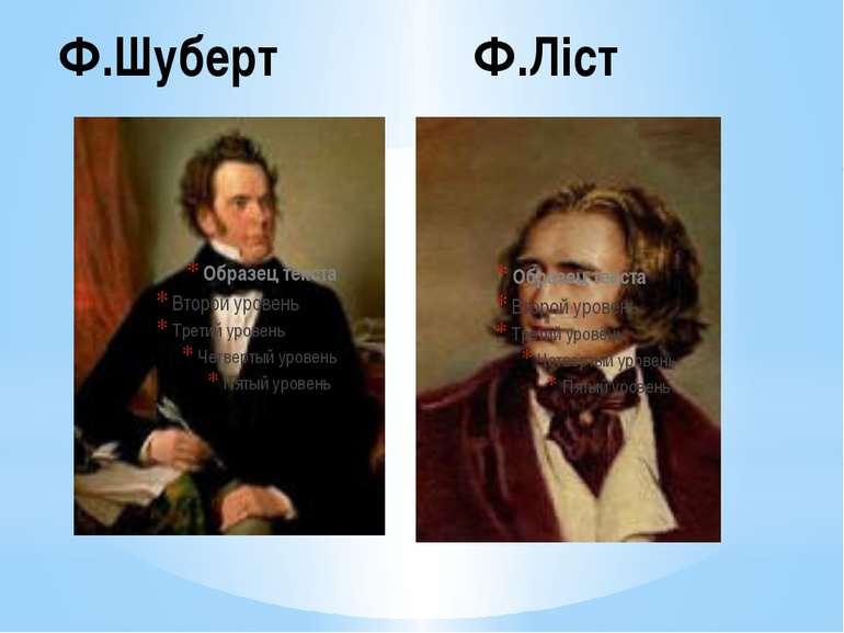Ф.Шуберт Ф.Ліст