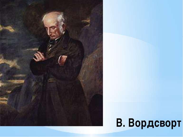 В. Вордсворт