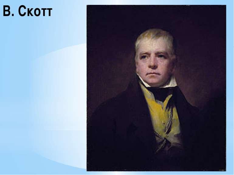 В. Скотт
