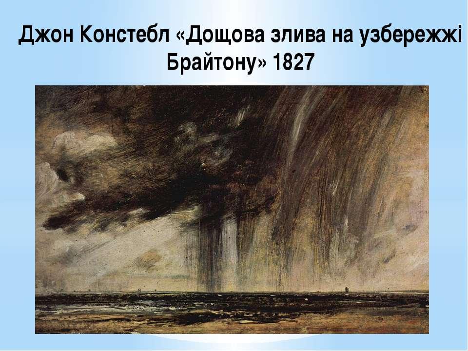 Джон Констебл «Дощова злива на узбережжі Брайтону» 1827
