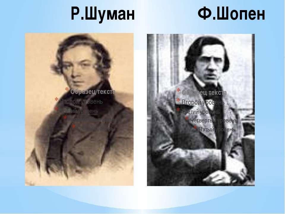 Р.Шуман Ф.Шопен