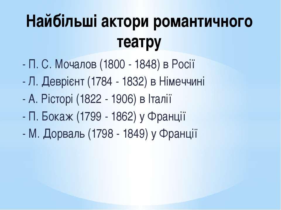 Найбільші актори романтичного театру - П. С. Мочалов (1800 - 1848) в Росії - ...